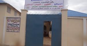 أسماء المدراس الصومالية قديما وحديثا ودلالاتها اللغوية والاجتماعية (2)