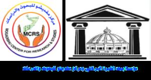 إعلان هام … «بيت الخبرة البرلمانى» بالتعاون مع مركز مقديشيو تنظم برامج تدريبية حول التطور الديمقراطى  للشباب الصوماليين في مصر