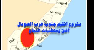 مشروع اقليم جنوب غرب الصومال…. آفاق ومتطلبات النجاح