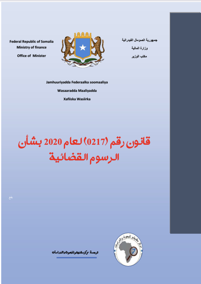 http://mogadishucenter.com/2020/10/%d9%82%d8%a7%d9%86%d9%88%d9%86-%d8%b1%d9%82%d9%85-0217-%d9%84%d8%b9%d8%a7%d9%85-2020-%d8%a8%d8%b4%d8%a3%d9%86-%d8%a7%d9%84%d8%b1%d8%b3%d9%88%d9%85-%d8%a7%d9%84%d9%82%d8%b6%d8%a7%d8%a6%d9%8a%d8%a9/